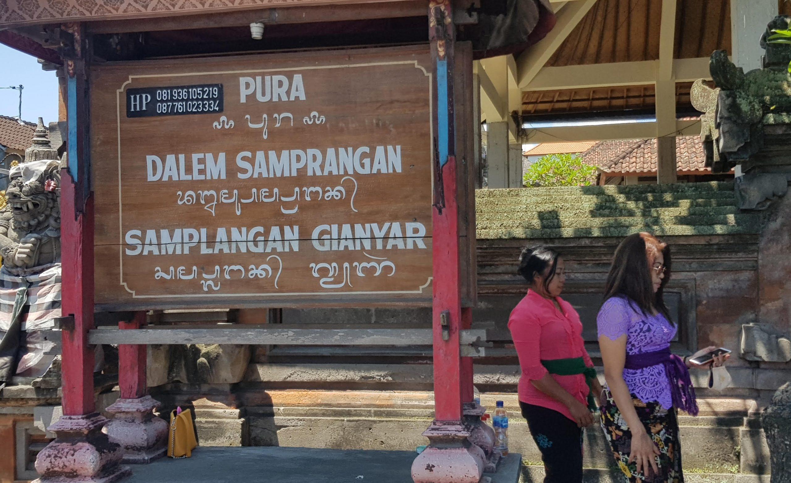 PURA Dalem Samprangan. Foto: adi